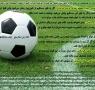 نگاه زنان به برنامه های ورزشی مثل فوتبال (بمناسبت بازی های فوتبال جام جهانی)