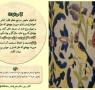 کشیدن تصویر در مساجد