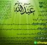 "مس ""الله"" یا ""خدا"" در عبدالله یا کدخدا، خداداد و..."
