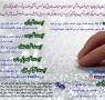 لمس خط بریل آیات قرآن توسط روشندلان و نابینایان ، بمناسبت 23 مهر ماه روز جهانی نابینایان (عصای سفید)