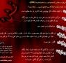 سبّ (فحش) به دشمنان اهلبیت علیهم السلام و استفاده از کلمات رکیک - برپایی مجالس لعن و خلاف وحدت