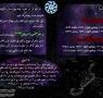 قمر در عقرب و قمر در صورت فلکی عقرب (ماه جمادی الاول) همراه روایت و احکام مختصر