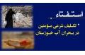 بحران آب خوزستان و تکلیف شرعی مؤمنین و مسئولین ذی ربط