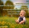 یکی از حقوق کودکان(بمناسبت 8 اسفند، روز امور تربیتی و تربیت اسلامی)