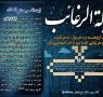 فتوای آیت الله سیستانی (حفظه الله تعالی) پیرامون نماز شب لیلة الرغائب