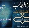 لیلة الرغائب - فتوای آیت الله مکارم شیرازی (حفظه الله تعالی) پیرامون نماز اولین شب جمعه ماه رجب