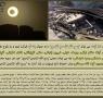 """نماز آیات و کیفیت آن / گفتن """"بسم الله الرحمن الرحيم"""" به عنوان يك آيه در نماز آيات"""