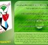 خمس حقوق از بنیاد شهید (بمناسبت روز تاسیس بنیاد شهید)