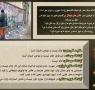 ضمانت نصب کننده عکس و تبلیغات بر دیوار منازل و مساجد / تبلیغات انتخابات
