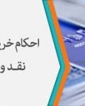 قرارداد وكالت نامه نقد و نسيه - راه حل دادن پول و گرفتن سود ثابت [عقود اسلامی]