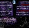 قمر در عقرب و قمر در صورت فلکی عقرب (ماه محرم الحرام 1441، مصادف با شهریور 1398) همراه روایت و احکام مختصر