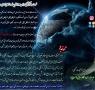 خسوف (ماه گرفتگی) 1 بهمن 97؛ آخرین خسوف کامل تا سال 1400 (با نام ابر ماه گرگ خونین)