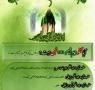 حکم شرعی منکر حضرت بقیة الله الاعظم عج الله تعالی فرجه الشریف (بمناسبت نیمه شعبان ولادت حضرت)