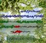 حفظ نظام مقدس جمهوری اسلامی ایران و حکم تضعیف آن (به مناسبت آشوبگری اشرار و فتنه گران)