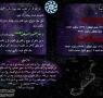"""""""قمر در عقرب"""" و """"قمر در صورت فلکی عقرب"""" در ماه صفر المظفر 1439 - همراه روایت و احکام مختصر"""