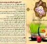 نظر مراجع تقلید در مورد عید نوروز(بمناسبت عید نوروز سال 1396)