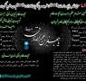 مس اسامی و القاب انبیاء و ائمه اطهار و صدیقه کبری (سلام الله علیهم اجمعین) بدون وضو