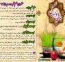 عید نوروز و نظر مراجع تقلید در مورد آن