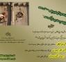 دق الباب مساجد و بستن نخ در شب اول ماه ربیع الاول