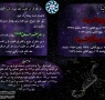 """""""قمر در عقرب"""" و """"قمر در صورت فلکی عقرب"""" در ماه ربیع الثانی 1439 - همراه روایت و احکام مختصر"""