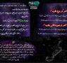 قمر در عقرب و قمر در صورت فلکی عقرب (ماه رجب المرجب 1441، مصادف با اسفند 1398) همراه با روایت و احکام مختصر