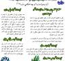 عقد اخوت در روز عید پربرکت غدیر خم و سندیت و احکام آن