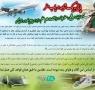 تکذیبیه ی فتوای رهبر معظم انقلاب اسلامی پیرامون حرمت مسافرت بخاطر ویروس کرونا